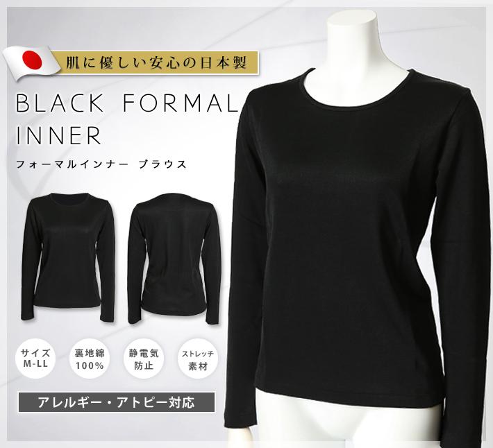 日本製ブラックフォーマル用インナー  BI-0101 (丸首長袖タイプ)