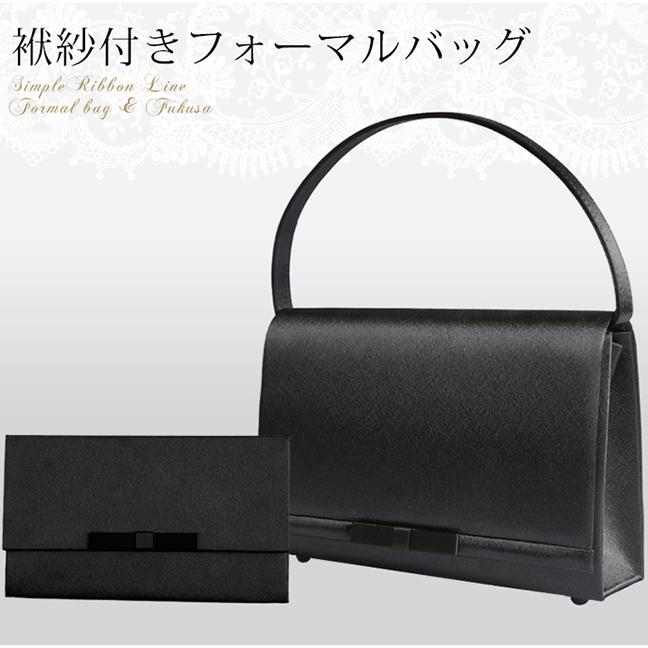 冠婚葬祭に!日本製高級袱紗付きフォーマルバッグ BG-201-37