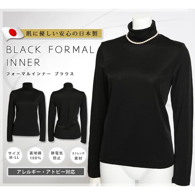 日本製ブラックフォーマル用インナー  BI-0104 (タートルネック長袖タイプ)