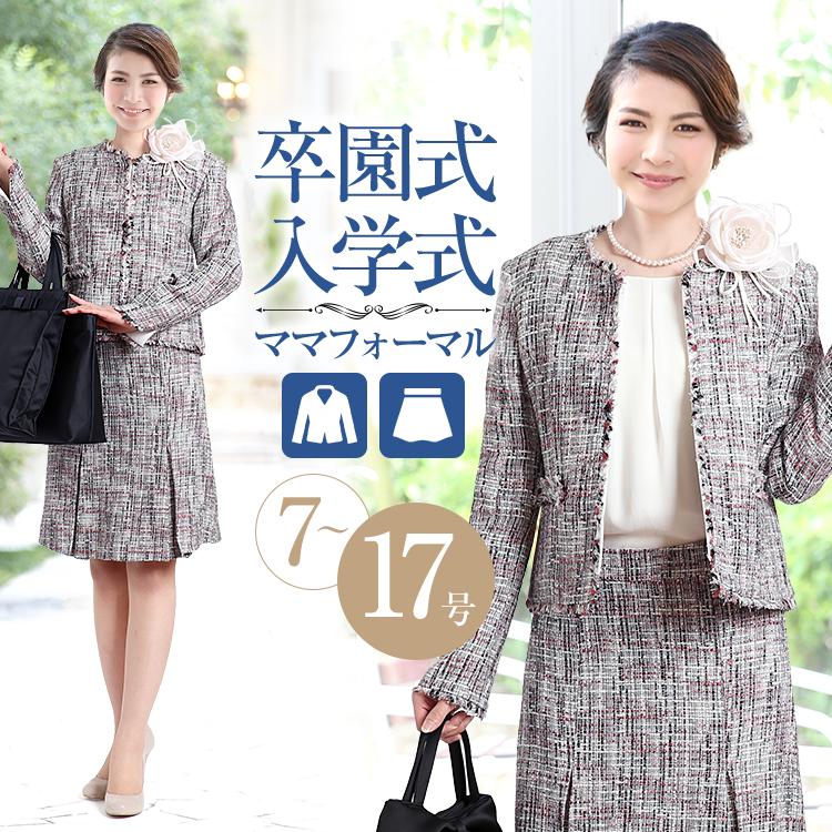 入学式 スーツ ママ シャネルカラー スカート ピンク CS-2060