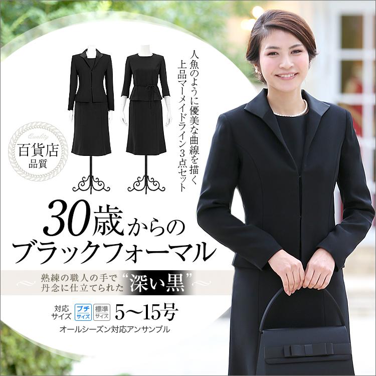 マーメイドライン3点セットアンサンブル JAP01【喪服 礼服 ブラックフォーマル】 ss03