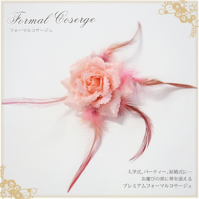 フォーマルコサージュ フェザーレースコサージュ CO320-PK 結婚式 パーティー 入学式 入園式 卒園式 卒業式 お宮参り 花 ふわふわ 通販 ピンク 可愛い 髪飾り レディース 女性用 華やか