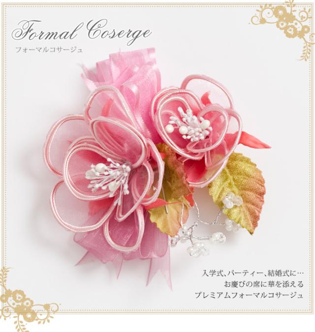 フォーマルコサージュ CO310-PK 結婚式 パーティー 入学式 入園式 卒園式 卒業式 お宮参り 花 ふわふわ 通販 ピンク 可愛い 髪飾り レディース 女性用 華やか