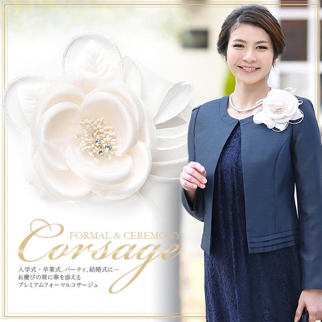 フォーマル コサージュ 結婚式 パーティー 入学式 入園式 卒園式 卒業式 お宮参り 花 ふわふわ ホワイト 白 可愛い 髪飾り レディース 女性用 華やか CO321