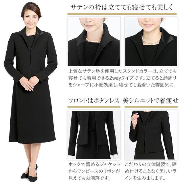 ブラックフォーマル レディース 喪服 礼服