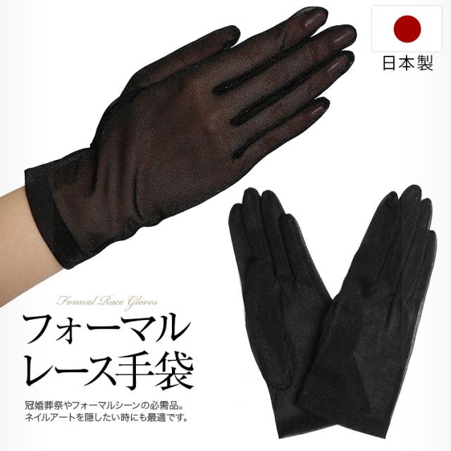 手袋 レディース 女性用 ブラックフォーマル 日本製 グローブ 黒 冠婚葬祭 結婚式 お葬式 お通夜 法事 法要 ショート ストレッチ GL-011 ゆうパケット対応