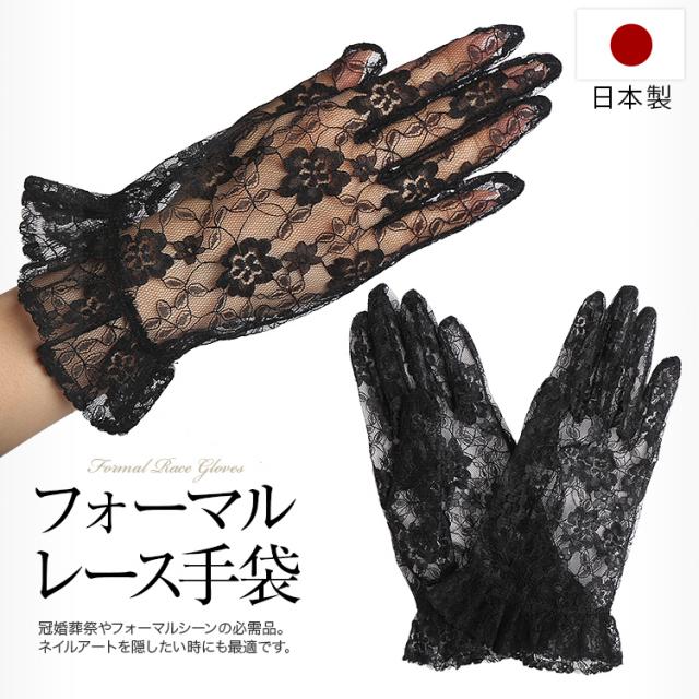手袋 レディース 女性用 ブラックフォーマル 日本製 レース グローブ 黒 冠婚葬祭 結婚式 お葬式 お通夜 法事 法要 ショート ストレッチ GL-017 ゆうパケット対応