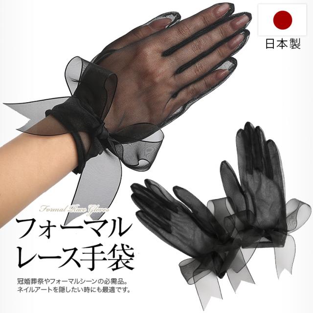 手袋 レディース 女性用 ブラックフォーマル 日本製 レース リボン グローブ パーティーグローブ 黒 冠婚葬祭 結婚式 お葬式 お通夜 法事 法要 ショート GL-2013 ゆうパケット対応