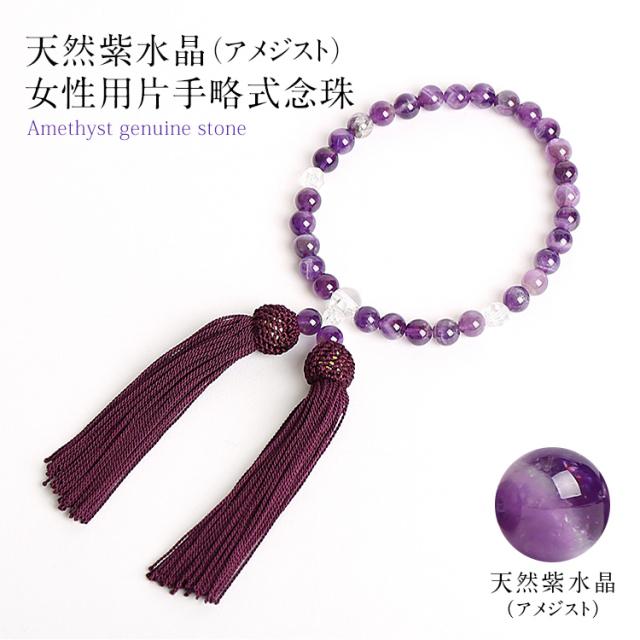 念珠 女性 女性用 レディース アメジスト 葬儀 お葬式 お宮参り 数珠 紫 パープル 紫水晶 パワーストーン 天然石 JU5403