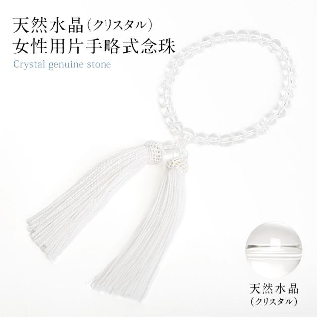 念珠 女性 女性用 クリスタル レディース 葬儀 お葬式 お宮参り 数珠 白 ホワイト 水晶 パワーストーン 天然石 JU5409