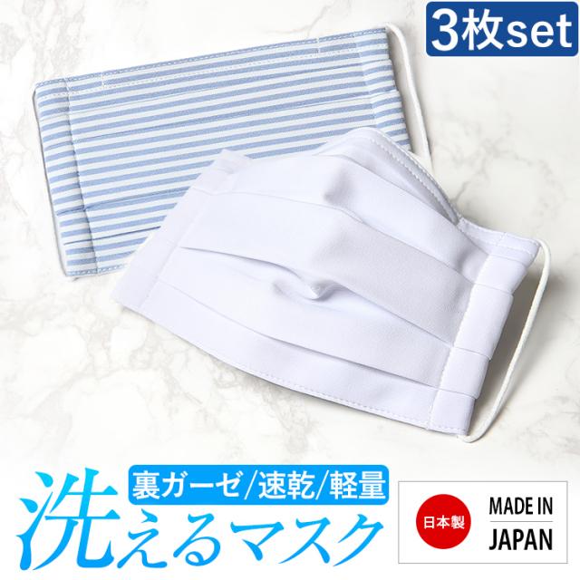 マスク 日本製 洗える 在庫あり 布製 布マスク ガーゼ 夏 冬 UV 通気性 軽量 プリーツ 大人 大人用 レディース メンズ 男性 女性 おしゃれ ハンドメイド 大きめ 小さめ 水洗い可能 繰り返し使える 痛くない ホワイト ブルー 白 MA-003-3 3枚セット ゆうパケット対応