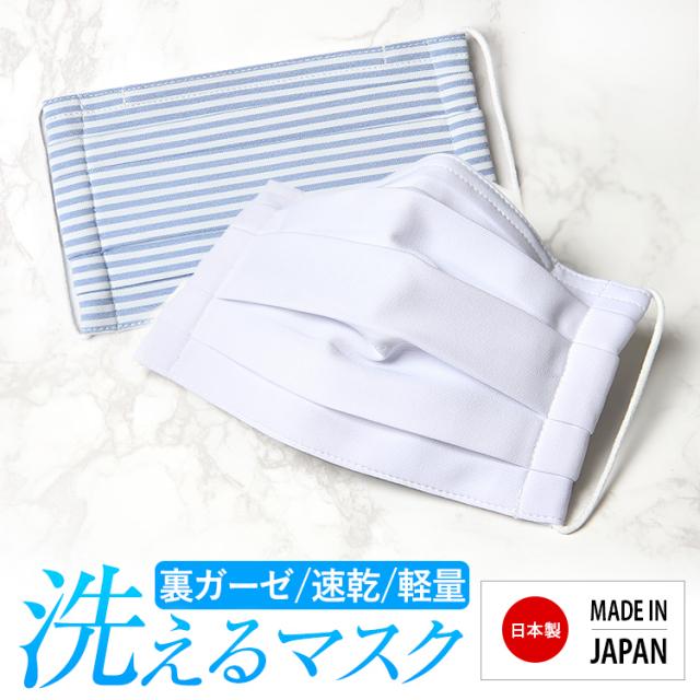 マスク 日本製 洗える 在庫あり 布製 布マスク ガーゼ 夏 冬 UV 通気性 軽量 プリーツ 大人 大人用 レディース メンズ 男性 女性 おしゃれ かわいい ハンドメイド 大きめ 小さめ 水洗い可能 繰り返し使える 痛くない ホワイト ブルー 白 MA-003 ゆうパケット対応