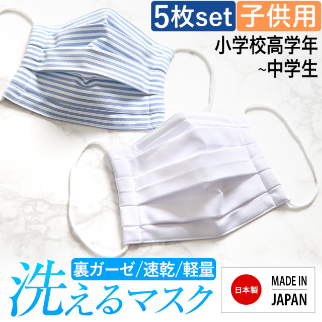 マスク 子供用 日本製 洗える 布製 布マスク ガーゼ 在庫あり 夏 冬 UV 通気性 軽量 プリーツ 子ども用 キッズ 女の子 男の子 かわいい ハンドメイド 大きめ 小さめ 水洗い可能 繰り返し使える 痛くない ホワイト ブルー 白 MA-M-02-5 5枚セット ゆうパケット対応