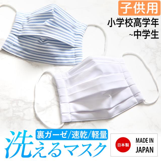 マスク 子供用 日本製 洗える 布製 布マスク ガーゼ 在庫あり 夏 冬 UV 通気性 軽量 プリーツ 子ども用 こども キッズ 女の子 男の子 おしゃれ かわいい ハンドメイド 大きめ 小さめ 水洗い可能 繰り返し使える 痛くない ホワイト ブルー 白 MA-M-02 ゆうパケット対応