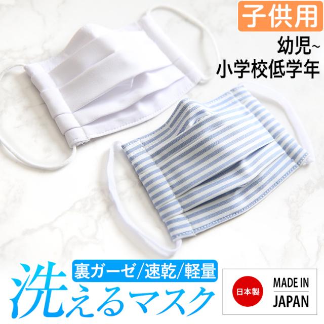 マスク 子供用 日本製 洗える 布製 布マスク ガーゼ 在庫あり 夏 冬 UV 通気性 軽量 プリーツ 子ども用 こども キッズ 女の子 男の子 おしゃれ かわいい ハンドメイド 大きめ 小さめ 水洗い可能 繰り返し使える 痛くない ホワイト ブルー 白 MA-S-02 ゆうパケット対応
