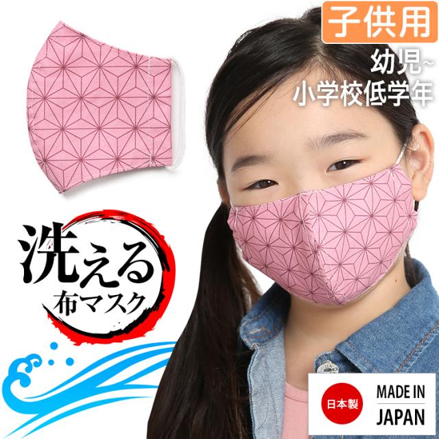 マスク 子供用 日本製 洗える 鬼滅の刃 きめつのやいば 鬼滅 禰豆子 ねづこ 布製 布マスク ガーゼ 在庫あり 夏 通気性 軽量 立体 子ども用 こども キッズ おしゃれ かわいい 大きめ 小さめ 水洗い可能 痛くない 和柄 生地 麻の葉模様 ピンク MA-S-04 ゆうパケット対応