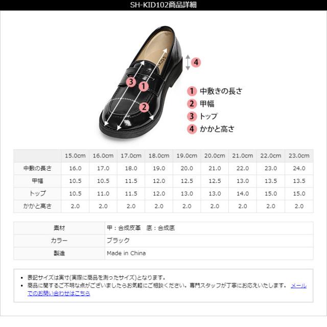 キッズコインローファー SH-KID102