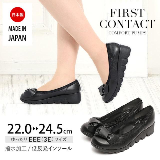 コンフォート パンプス 日本製 FIRST CONTACT ファーストコンタクト 痛くない 走れる 靴 くつ 黒 5cmヒール コンフォートシューズ レディース カジュアル ウェッジソール 厚底 低反発 オフィス 通勤 入学式 卒業式 おしゃれ かわいい SH-LP39050