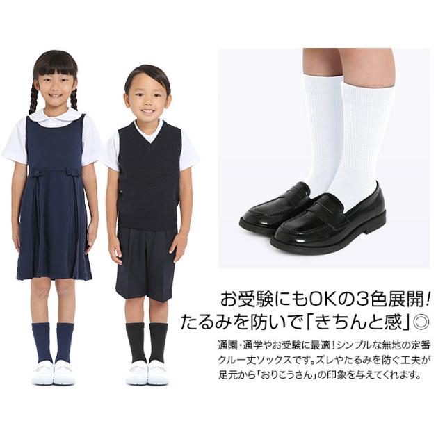 子供 靴下 ホワイト ネイビー ブラック クルー丈 ソックス so-002