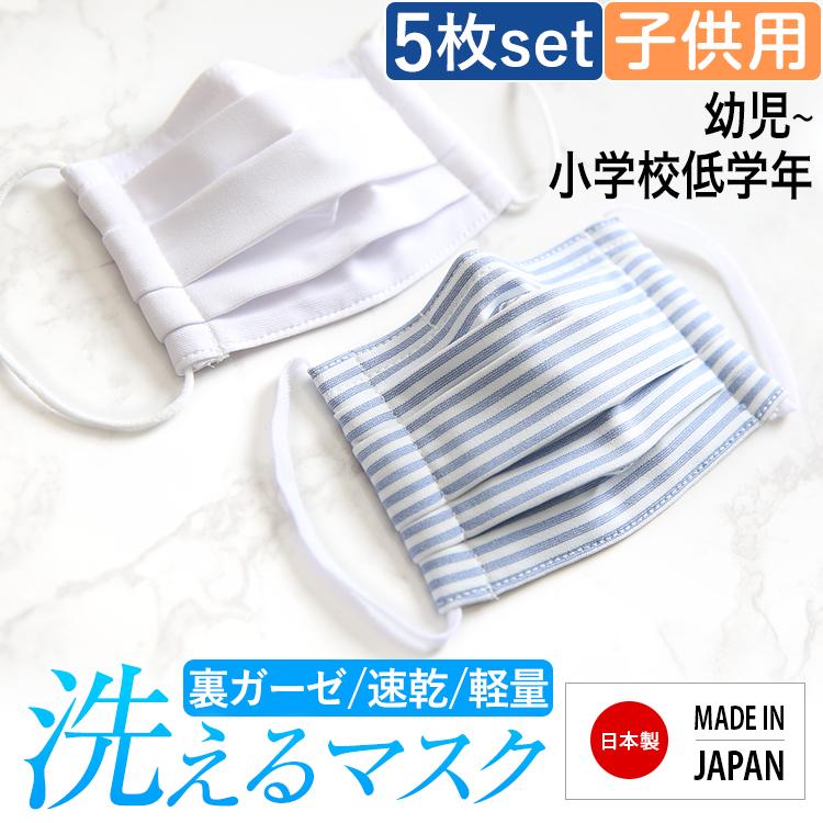 マスク 子供用 夏用 日本製 洗える 冷感 布製 布マスク ガーゼ 在庫あり 夏 UV 通気性 軽量 プリーツ 子ども用 キッズ 女の子 男の子 かわいい ハンドメイド 大きめ 小さめ 水洗い可能 繰り返し使える 痛くない ホワイト ブルー 白 MA-S-02-5 5枚セット ゆうパケット対応
