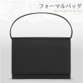 冠婚葬祭に!日本製高級フォーマルバッグ BG-5550