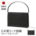 日本製 コード刺繍フォーマルバッグ BG-621