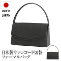 日本製 サテンコード切替フォーマルバッグ BG-669