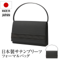 日本製 サテンライン フォーマルバッグ BG-704
