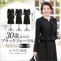 ふんわりぺプラムジャケット×2種類から選べるワンピース BS-007 【ブラックフォーマル 喪服 礼服】