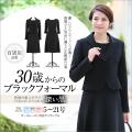 ラウンディッシュテーラードアンサンブル BS-0108OL【ブラックフォーマル 喪服 礼服】