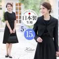 サテンラインノーカラーアンサンブル BS-0196【ブラックフォーマル 喪服 礼服】