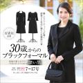クローバーカラーアンサンブル BS-0302【ブラックフォーマル 喪服 礼服】