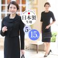 エレガントリングカラーアンサンブル BS-0303【ブラックフォーマル 喪服 礼服】