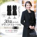 2wayカラーリボンアンサンブル BS-0808【ブラックフォーマル 喪服 礼服】
