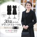 ショールカラー×バルーン袖アンサンブル BS-1207【ブラックフォーマル 喪服 礼服】