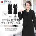 米沢織 スタンドショールカラー前開きアンサンブル BS-1606【ブラックフォーマル 喪服 礼服】