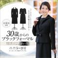 ヴィーナスラインアンサンブル BS-4462【ブラックフォーマル 喪服 礼服】