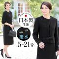 サテンラインノーカラーアンサンブル BS-903V【ブラックフォーマル 喪服 礼服】