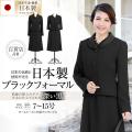 日本製 フリル×ショールカラー前開きアンサンブル BS-9720【ブラックフォーマル 喪服 礼服】