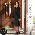【Christian&Diana】バックリボン×Wフリルアンサンブル CD-005【ブラックフォーマル 喪服 礼服】