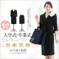 【セレモニースーツ】 テーラードカラーアンサンブル スカート ブラック CS-1206