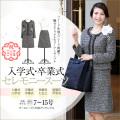 【セレモニースーツ】 シャネルカラーアンサンブル スカート グレー CS-1635