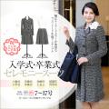 【セレモニースーツ】 テーラードカラーアンサンブル スカート グレー CS-1677