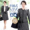 入学式 スーツ ママ シャネルカラー スカート グレー CS-2017