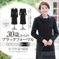 マーメイドライン3点セットアンサンブル JAP01【喪服 礼服 ブラックフォーマル】