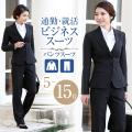 【あす着対応】【送料無料】 スーツ ビジネススーツ パンツスーツ レディース 女性用 リクルート リクルートスーツ 就活 就職活動 通勤 制服 会社 オフィス 送料無料 RS-1688
