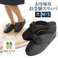 日本製 高級美脚お受験ヒールスリッパ(グログランリボン) SP-01