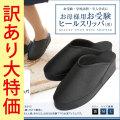 【アウトレット】【訳あり】日本製 高級美脚お受験ヒールスリッパ(シンプル無地) SP-02