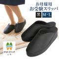 日本製 高級美脚お受験ヒールスリッパ(シンプル無地) SP-02