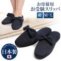 日本製 お受験スリッパ(紺)リボンクリップ付き グログラン SP-03-NVY
